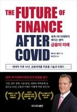 도서 이미지 - 금융의 미래