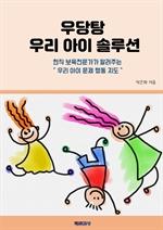 도서 이미지 - 우당탕 우리 아이 솔루션