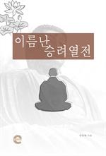 도서 이미지 - 이름난 승려 열전