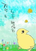 도서 이미지 - 기억 속 노란 병아리