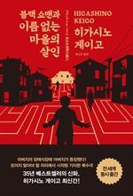 도서 이미지 - 블랙 쇼맨과 이름 없는 마을의 살인
