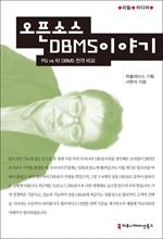 도서 이미지 - 오픈소스 DBMS 이야기