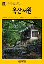 도서 이미지 - 캠퍼스투어070 경북 경주 옥산서원 지식의 전당을 여행하는 히치하이커를 위한 안내서
