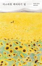 도서 이미지 - 아스라한 해바라기 밭