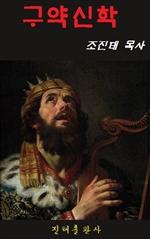 도서 이미지 - 구약신학