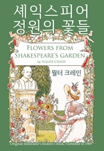 도서 이미지 - 셰익스피어 정원의 꽃들