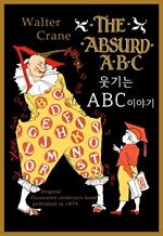 도서 이미지 - 웃기는 ABC 이야기