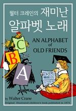 도서 이미지 - 재미난 알파벳 노래
