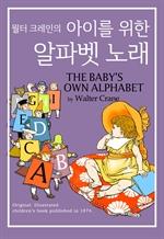 도서 이미지 - 아이를 위한 알파벳 노래