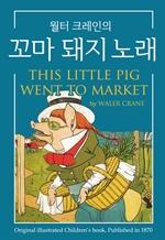 도서 이미지 - 꼬마 돼지 노래