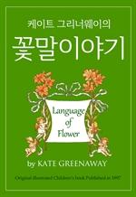 도서 이미지 - 꽃말 이야기