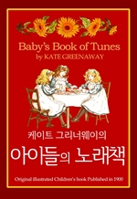 도서 이미지 - 아이들의 노래책