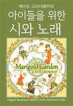 도서 이미지 - 아이들을 위한 시와 노래