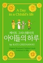 도서 이미지 - 아이들의 하루