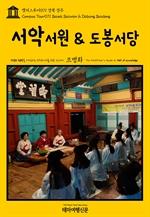 도서 이미지 - 캠퍼스투어071 경북 경주 서악서원 & 도봉서당 지식의 전당을 여행하는 히치하이커를 위한 안내서