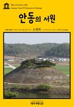 도서 이미지 - 캠퍼스투어073 경북 안동의 서원 지식의 전당을 여행하는 히치하이커를 위한 안내서