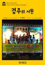 도서 이미지 - 캠퍼스투어074 경북 경주의 서원 지식의 전당을 여행하는 히치하이커를 위한 안내서