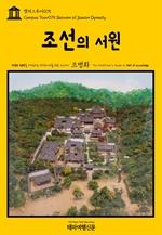 도서 이미지 - 캠퍼스투어075 조선의 서원 지식의 전당을 여행하는 히치하이커를 위한 안내서