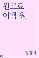 도서 이미지 - 원고료 이백 원