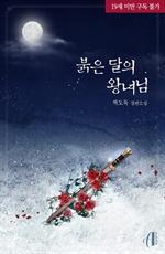 도서 이미지 - [GL] 붉은 달의 왕녀님