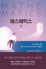 도서 이미지 - 매스매틱스 1