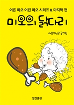 도서 이미지 - 미오의 닭다리