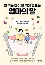 도서 이미지 - 안 먹는 아이 잘 먹게 만드는 엄마의 말