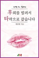 도서 이미지 - [GL] 후회를 빌려서 타락으로 갚습니다 : 한뼘 GL 컬렉션 36