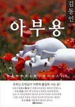 도서 이미지 - 김동인 아부용