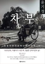 도서 이미지 - 윤기정 차부