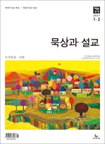 도서 이미지 - 묵상과 설교 2021년 1-2월호(누가복음1~17장,시편45~50편)