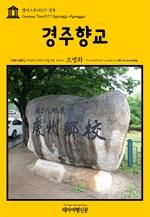 도서 이미지 - 캠퍼스투어077 경북 경주향교 지식의 전당을 여행하는 히치하이커를 위한 안내서