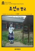 도서 이미지 - 캠퍼스투어080 조선의 향교 지식의 전당을 여행하는 히치하이커를 위한 안내서