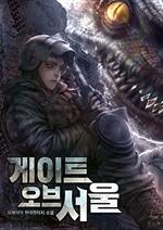 도서 이미지 - 게이트 오브 서울