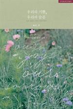 도서 이미지 - 우리의 기쁨, 우리의 슬픔