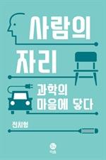 도서 이미지 - [오디오북] 사람의 자리