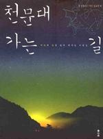 도서 이미지 - [오디오북] 천문대 가는 길