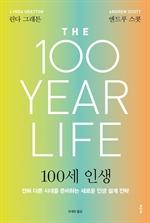 100세 인생 (리커버)