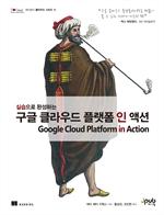 도서 이미지 - 실습으로 완성하는 구글 클라우드 플랫폼 인 액션