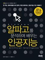 도서 이미지 - 알파고를 분석하며 배우는 인공지능