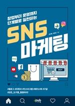 도서 이미지 - 창업부터 운영까지 단계별로 실천하는 SNS 마케팅