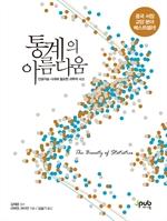 도서 이미지 - 통계의 아름다움