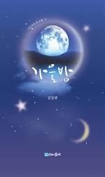 도서 이미지 - 가을밤