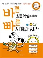 도서 이미지 - 바쁜 초등학생을 위한 빠른 시계와 시간
