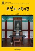 도서 이미지 - 캠퍼스투어081 조선의 교육기관 지식의 전당을 여행하는 히치하이커를 위한 안내서