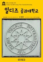 도서 이미지 - 캠퍼스투어085 터키 일디즈 공과 대학교 지식의 전당을 여행하는 히치하이커를 위한 안내서