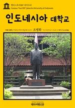 도서 이미지 - 캠퍼스투어087 자카르타 인도네시아 대학교 지식의 전당을 여행하는 히치하이커를 위한 안내서