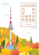 도서 이미지 - 400년의 긴잠, 남산 서울천년 타임캡슐