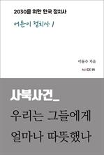 도서 이미지 - 어른이 정치사 1권 - 2030을 위한 한국 정치사