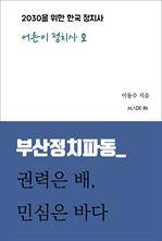 도서 이미지 - 어른이 정치사 2권 - 2030을 위한 한국 정치사